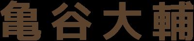 亀谷大輔オフィシャルサイト